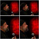 دانلود نوحه شهید بی سر اومد از محمود کریمی