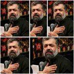دانلود نوحه تو به آرزوت رسیدی تو امام حسین رو دیدی از محمود کریمی