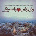 دانلود آهنگ بی کلام محسن یگانه وابستگی