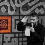 دانلود نوحه نمی دانم از محمد حسین پویانفر