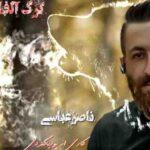 دانلود آهنگ ناصر عباسی گرگ الفا