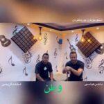 دانلود آهنگ وطن ناصر عباسی و محمد کریمی